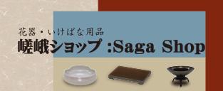 嵯峨ショップ 花器などのいけばなの道具をご購入いただけます。
