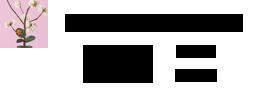 華道芸術学院へのご案内 本所専修会 地区専修会 自然塾 研究科