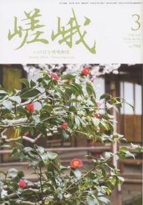 月刊嵯峨3月号