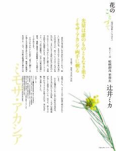 3月号花のことづて ネーム責了-1