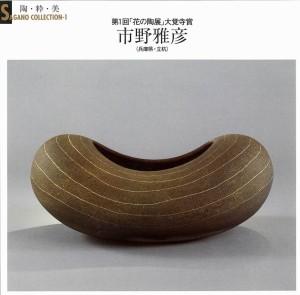 サイズ変更第1回「花の陶展」/大覚寺賞受賞作品