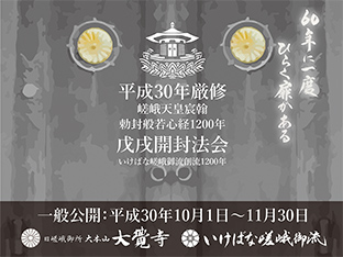平成30年厳修 戊戌開封法会