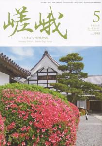 月刊嵯峨5月号