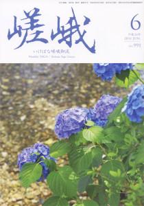 月刊嵯峨2014年6月号