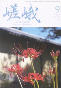 月刊嵯峨9月号