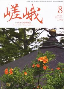 月刊嵯峨 8月号 表紙