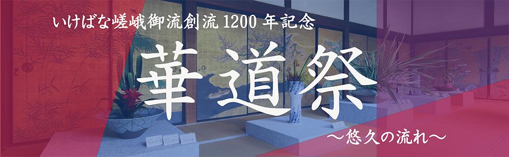 2018華道祭 バナー1000.310 3