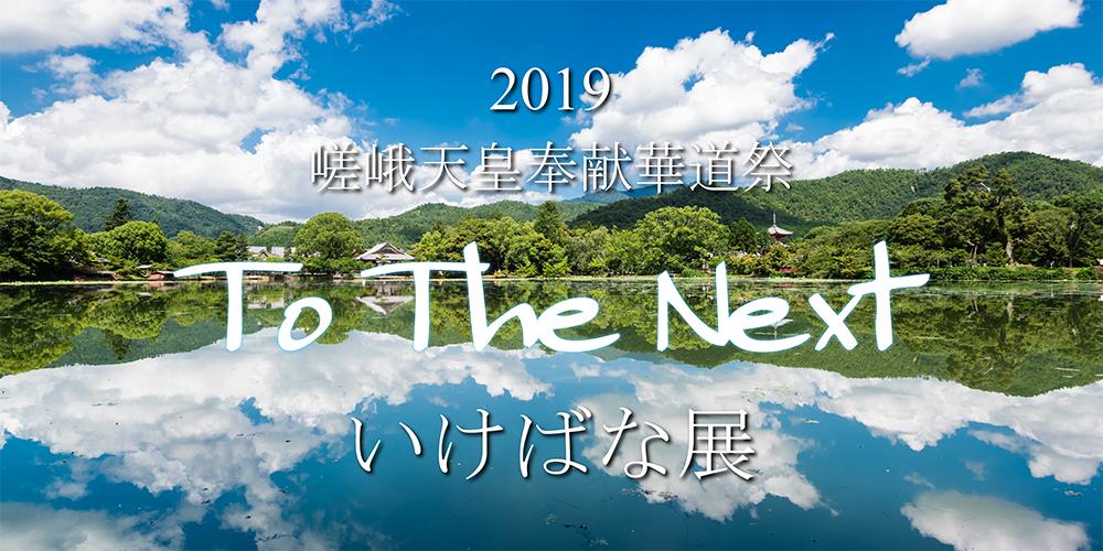 2019華道祭バナー