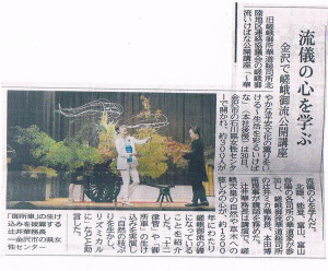 2015年8月31日 北陸新聞