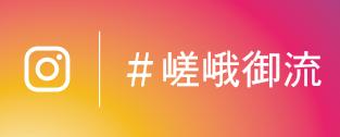 Instagram #嵯峨御流