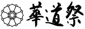 華道祭習字横