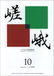 月刊嵯峨10月号
