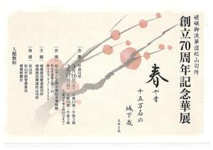 2019松山司所華展