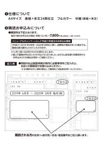 月刊嵯峨_A4チラシ_F