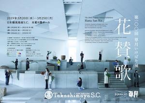 190109_sogetsu_poster_07pri_ol