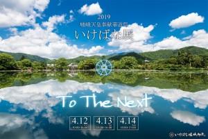 今回の華道祭テーマ<To the Next!>
